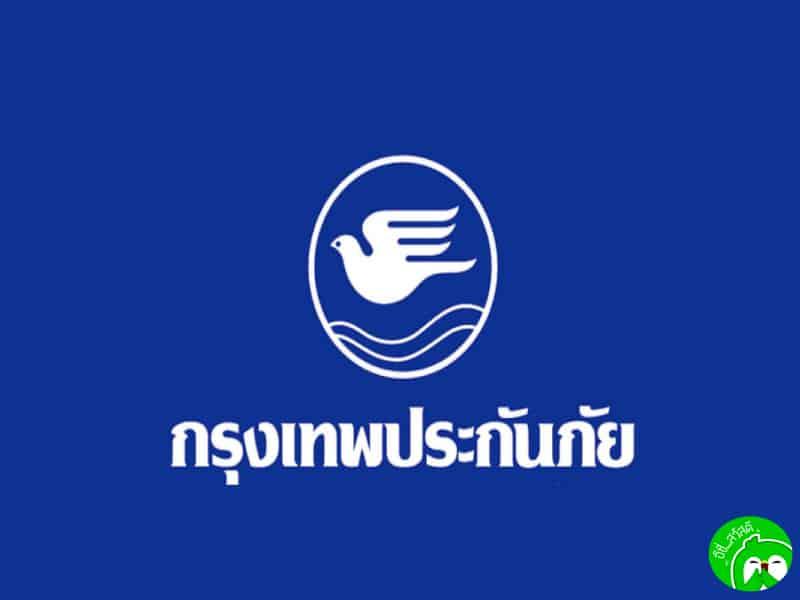 กรุงเทพประกันภัยดีไหม บริษัทประกันภัยชั้นแนวหน้าของประเทศไทย น่าซื้อประกันไหม